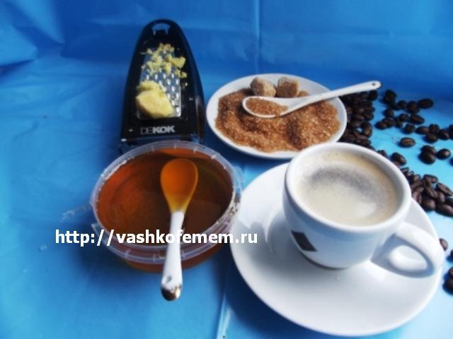 кофе имбирно-медовый