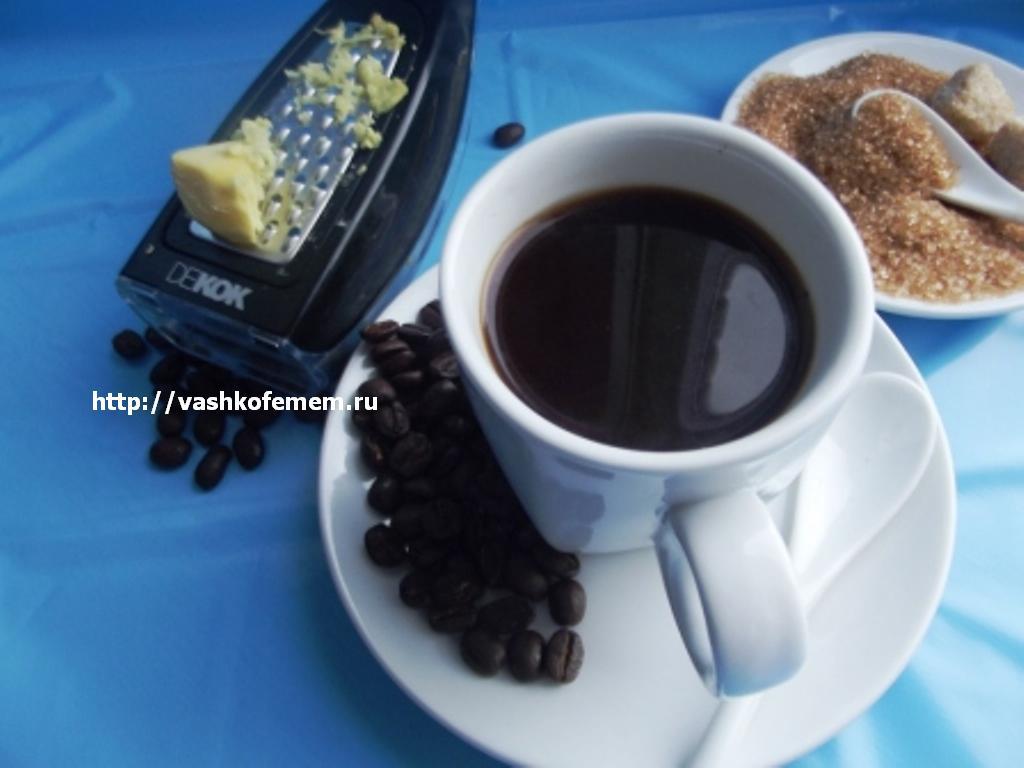 как приготовить черный кофе с молотым имбирем