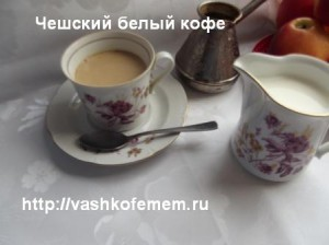 чешский белый кофе