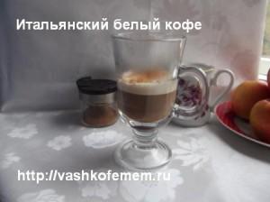 итальянский белый кофе