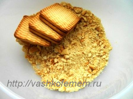 Печенье необходимо измельчить в мелкую крошку