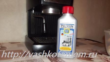как очистить кофеварку