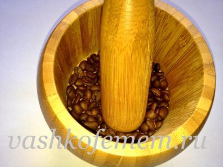 как размолоть кофейные зерна в ступке