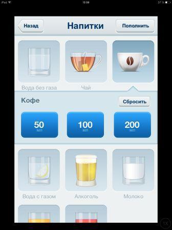 приложение для iPad drinkwater-plan