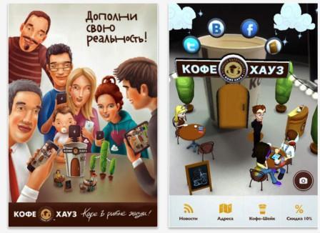 приложение для iPad  kofe hauz
