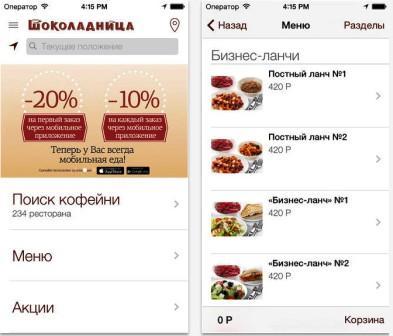 приложение для  iPad sokoladnica