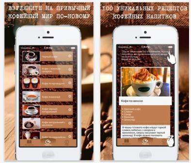 приложение iCoffee